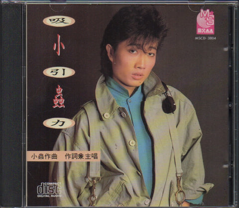 Xiao Chong / 小蟲 - 吸引力 (Out Of Print) (Graded: NM/EX)