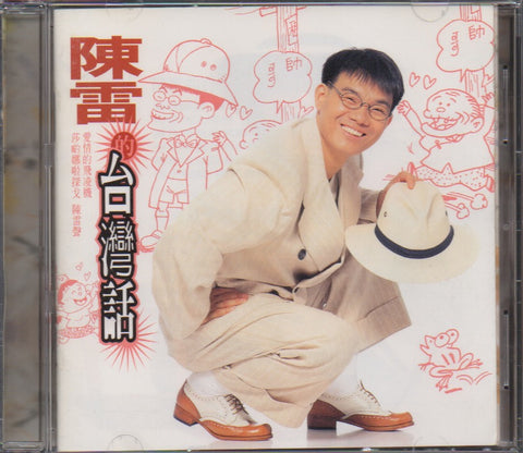 Chen Lei / 陳雷 - 台灣話 (Out Of Print) (Graded: EX/EX)