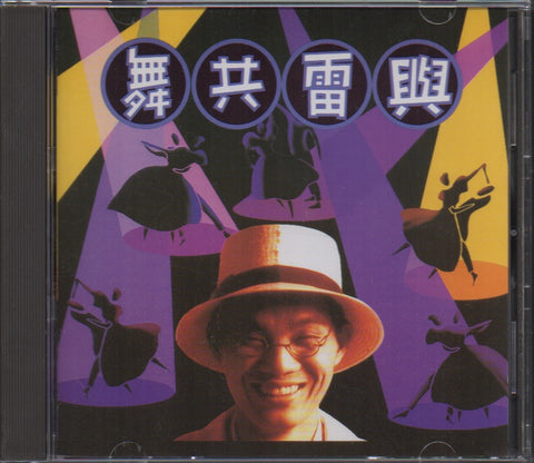 Chen Lei / 陳雷 - 與雷共舞 (Out Of Print) (Graded: EX/EX)