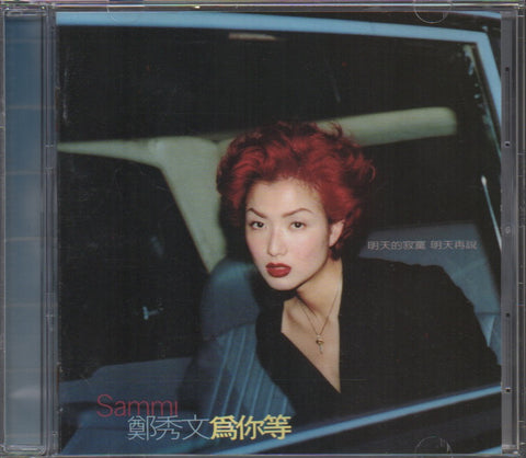 Sammi Cheng / 鄭秀文 - 為你等 (Out Of Print) (Graded: EX/EX)