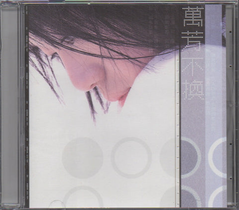 Wan Fang / 萬芳 - 不換 (Out Of Print) (Graded: EX/EX)