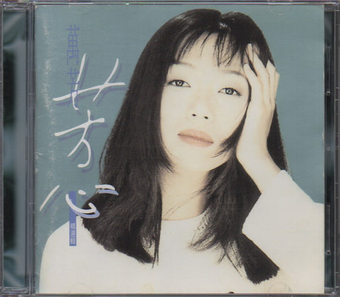 Wan Fang / 萬芳 - 芳心 (Out Of Print) (Graded: EX/EX)