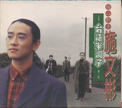 Shi Wen Bin / 施文彬 - 台語半調子 CW/Outer Box (Out Of Print) (Graded: EX/EX)