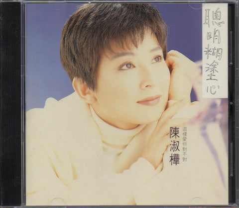 Sarah Chen Shu Hua / 陳淑樺 - 聰明糊塗心 (Out Of Print) (Graded: NM/EX)