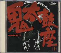 ONDEKOZA / 鬼太鼓座 - 鬼太鼓座(I) (Out Of Print) (Graded: NM/NM)