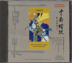 V.A - 十面埋伏 (Out Of Print) (Graded: NM/VG)