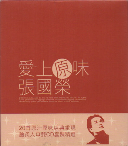 Leslie Cheung / 張國榮 - 愛上原味 (Out Of Print) (Graded: NM/EX)