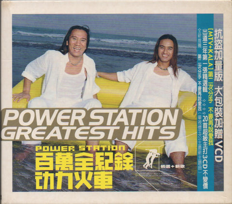 Power Station / 動力火車 - 百萬全紀錄 CW/Outer Box (Out Of Print) (Graded: EX/EX)