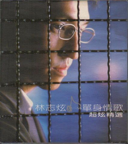 Terry Lin Zhi Xuan / 林志炫 - 單身情歌 超炫精選 CW/Outer Box (Out Of Print) (Graded: VG/EX)