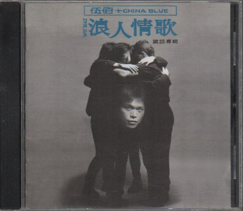 Wu Bai / 伍佰 - 浪人情歌 (Out Of Print) (Graded: NM/NM)