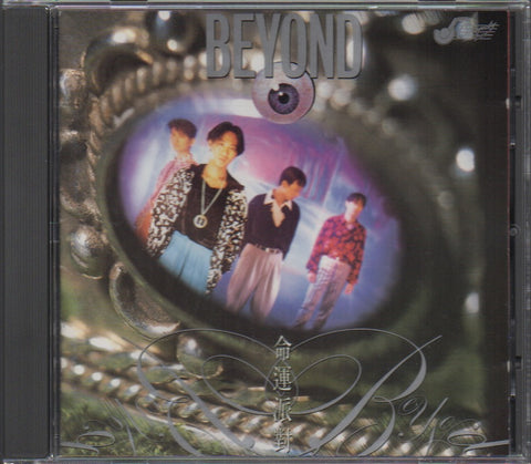 Beyond - 命運派對 (Out Of Print) (Graded: NM/NM)