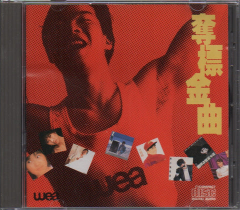 V.A - 奪標金曲 (Out Of Print) (Graded: EX/EX)