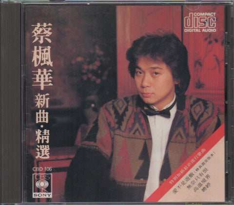 Ken Choi / 蔡楓華 - 新曲.精選 (Out Of Print) (Graded: EX/EX)