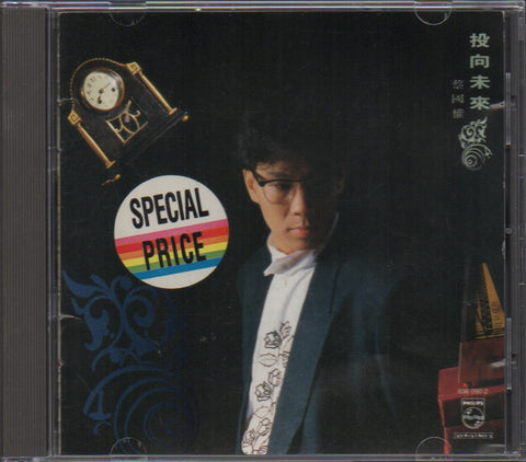 Terence Tsoi  / 蔡國權 - 投向未來 (Out Of Print) (Graded: EX/EX)