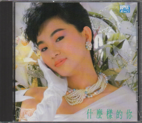 Feng Fei Fei / 鳳飛飛 - 什麼樣的你 (Out Of Print) (Graded: EX/EX)