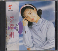 Delphine Cai Xing Juan / 蔡幸娟 - 成名曲 (Out Of Print) (Graded: EX/EX)