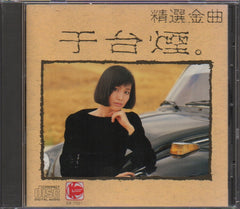 Shelly Yu Tai Yan / 于台煙 - 精選金曲 (Out Of Print) (Graded: EX/EX)