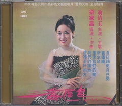 Judy Ongg Qian Yu / 翁倩玉 - 海鷗 (Out Of Print) (Graded: EX/EX)