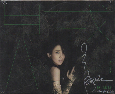 Penny Dai / 戴佩妮  - 賊 Autographed (Out Of Print) (Graded:S/S)