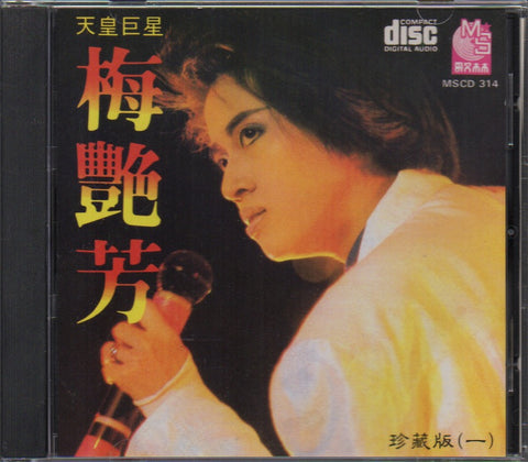 Anita Mui / 梅艷芳 - 珍藏版(一) (Out Of Print) (Graded: EX/EX)