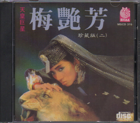 Anita Mui / 梅艷芳 - 珍藏版(二) (Out Of Print) (Graded: EX/EX)