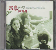 Sandee Chan / 陳珊妮 - 聽見陳珊妮 Boxset (Out Of Print) (Graded:EX/EX)