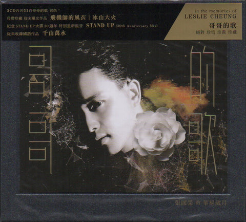 Leslie Cheung / 張國榮 - 哥哥的歌 3CD Boxset (Out Of Print) (Graded:S/S)