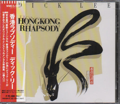 Dick Lee / 李迪文 - Hong Kong Rhapsody CW/OBI (Out Of Print) (Graded:NM/NM)