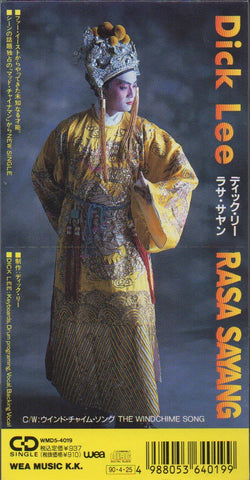 Dick Lee / 李迪文 - Rasa Sayang Single (Out Of Print) (Graded:NM/NM)