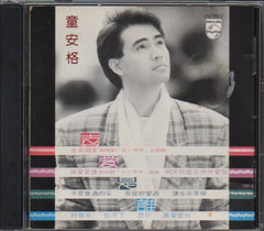 Angus Tung / 童安格 - 真愛是誰 (Out Of Print) (Graded:VG/EX)
