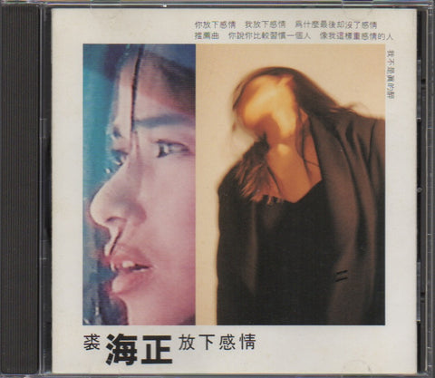 Qiu Hai Zheng / 裘海正 - 放下感情 (Out Of Print) (Graded:EX/EX)