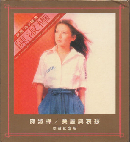 Sarah Chen Shu Hua / 陳淑樺 - 美麗與哀愁 (Out Of Print) (Graded:EX/NM)