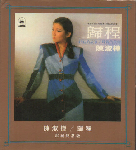 Sarah Chen Shu Hua / 陳淑樺 - 歸程 (Out Of Print) (Graded:EX/NM)