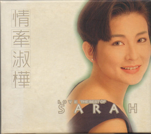Sarah Chen Shu Hua / 陳淑樺 - 情牽淑華 CW/Outer Box & Calendar Cards  (Out Of Print) (Graded:EX/EX)