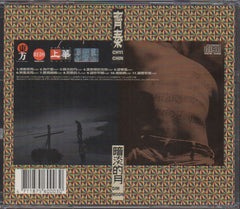 Chyi Chin / 齊秦 - 暗淡的月 (Out Of Print) (Graded: NM/EX)
