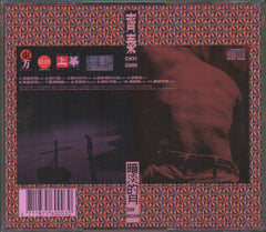Chyi Chin / 齊秦 - 暗淡的月CW/Original Clear Pink Jewel Case (Out Of Print) (Graded: NM/NM)