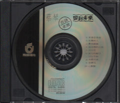 Cai Qin / 蔡琴 - 回到未來 台語老歌 (Out Of Print) (Graded:VG/VG)