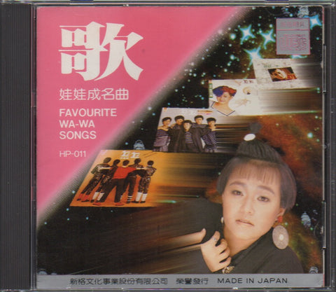 Wawa / 金智娟 - 成名曲 (Out Of Print) (Graded:NM/EX)
