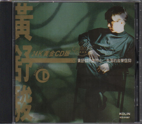 Huang Shu Jun / 黃舒駿 - 黃舒駿24k黃金CD版 (Out Of Print) (Graded:NM/EX)