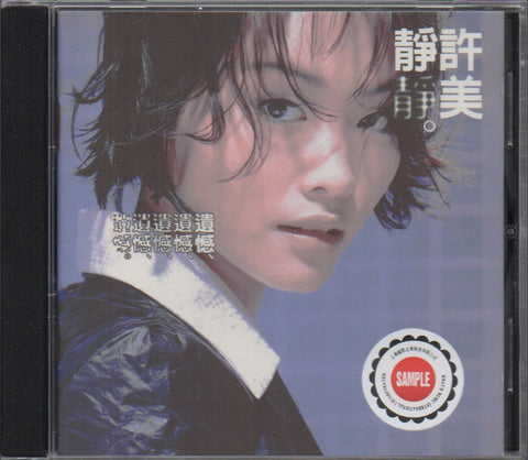 Mavis Hee / 許美靜 - 遺憾 (Out Of Print) (Graded: NM/EX)