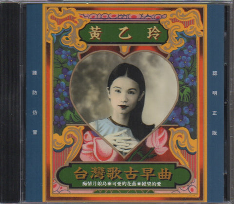 Huang Yee Ling / 黃乙玲 - 台灣歌古早曲 (Out Of Print) (Graded: S/S)