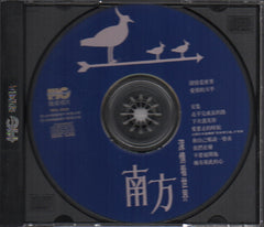 Nan Fang Er Chong Chang / 南方二重唱 - 城市新民歌 4 深情看世界 (Out Of Print) (Graded: NM/EX)