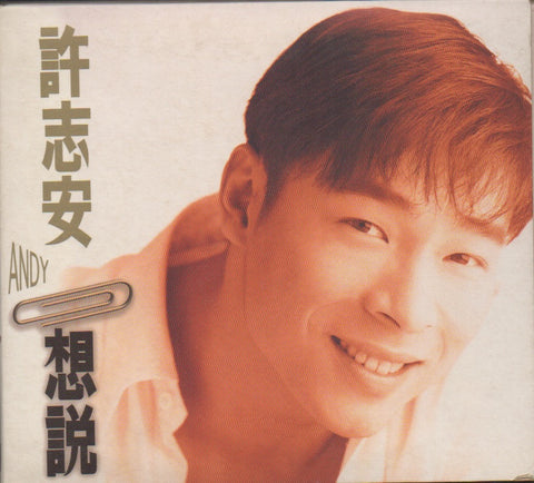 Andy Hui / 許志安 - 想說 Digipak (Out Of Print) (Graded: EX/EX)