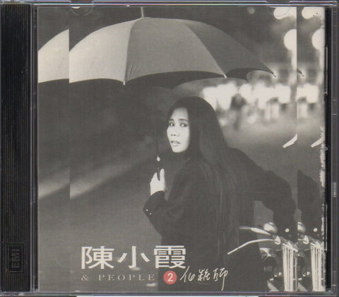 Chen Xiao Xia / 陳小霞 - 化粧師 (Out Of Print) (Graded: NM/NM)