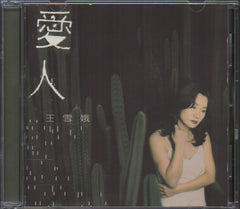Billie Wang / 比莉 - 愛人 (Out Of Print) (Graded: EX/EX)