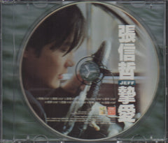 Jeff Chang / 張信哲 - 擊愛 (Out Of Print) (Graded:EX/VG)