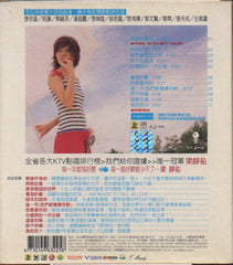 Fish Leong / 梁靜茹 - 閃亮的星 CW/Outer Box (Out Of Print) (Graded: EX/EX)