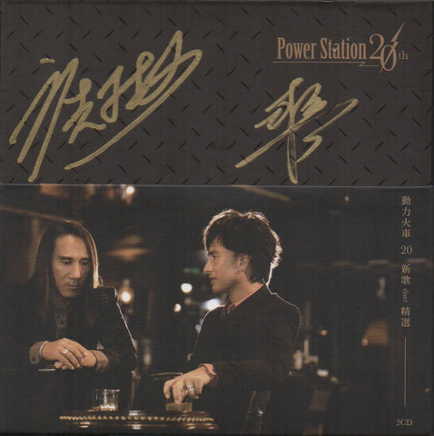 Power Station / 動力火車 - 20新歌duet精選 2CD CW/Autographed