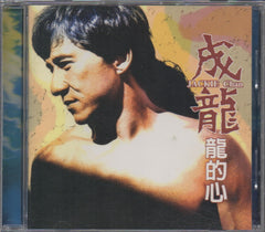 Jackie Chan / 成龍 - 龍的心 (Out Of Print) (Graded:NM/NM)