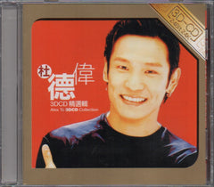 Alex To / 杜德偉 - 3D-CD 精選輯 (Out Of Print) (Graded:NM/NM)